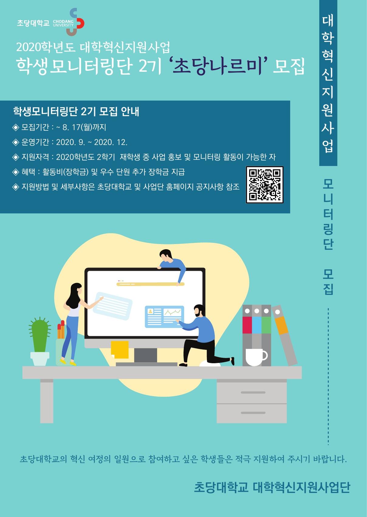 2020학년도 대학혁신지원사업 학생모니터링단 초당나르미 모집 포스터.jpg